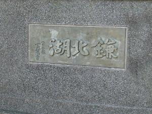 Gnkamakita2