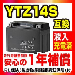 Ytz14s